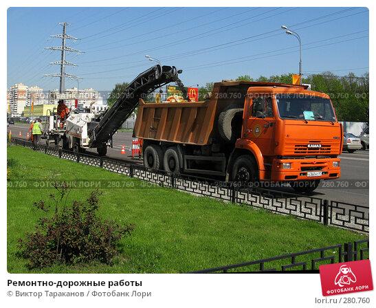 Ремонтно-дорожные работы, эксклюзивное фото № 280760, снято 3 мая 2008 г. (c) Виктор Тараканов / Фотобанк Лори