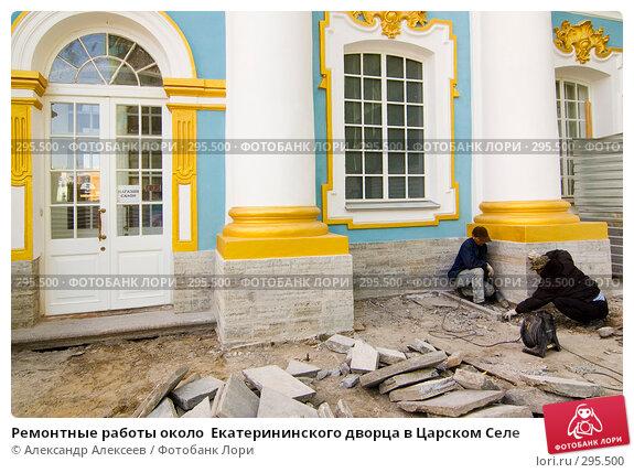 Ремонтные работы около  Екатерининского дворца в Царском Селе, эксклюзивное фото № 295500, снято 22 мая 2008 г. (c) Александр Алексеев / Фотобанк Лори