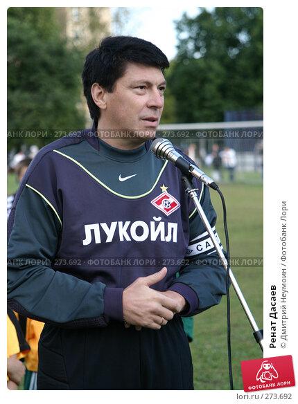 Ренат Дасаев, эксклюзивное фото № 273692, снято 24 августа 2005 г. (c) Дмитрий Нейман / Фотобанк Лори