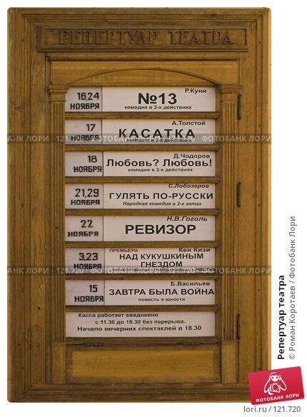 Репертуар театра, фото № 121720, снято 18 ноября 2007 г. (c) Роман Коротаев / Фотобанк Лори