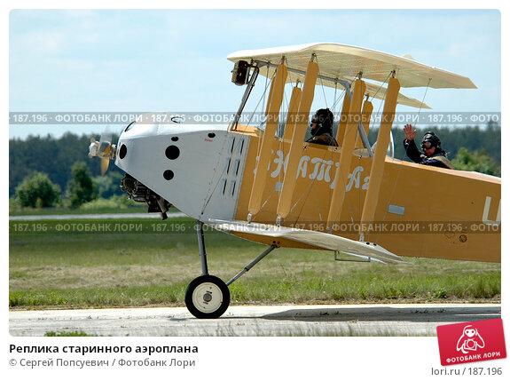Реплика старинного аэроплана, фото № 187196, снято 8 июня 2006 г. (c) Сергей Попсуевич / Фотобанк Лори