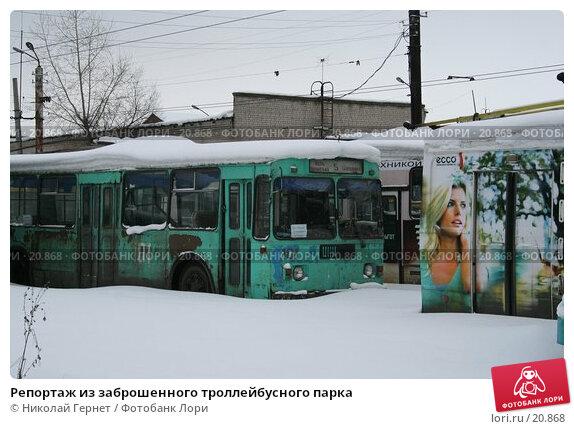 Купить «Репортаж из заброшенного троллейбусного парка», фото № 20868, снято 2 марта 2007 г. (c) Николай Гернет / Фотобанк Лори