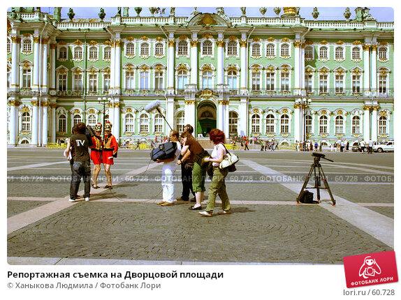 Купить «Репортажная съемка на Дворцовой площади», фото № 60728, снято 11 июля 2007 г. (c) Ханыкова Людмила / Фотобанк Лори