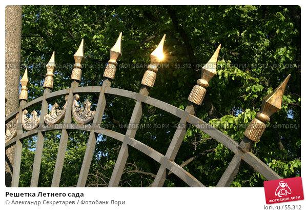 Решетка Летнего сада, фото № 55312, снято 4 июня 2007 г. (c) Александр Секретарев / Фотобанк Лори