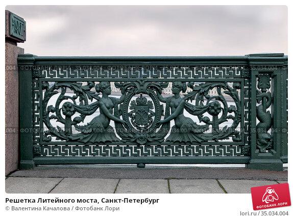 Решетка Литейного моста, Санкт-Петербург. Редакционное фото, фотограф Валентина Качалова / Фотобанк Лори