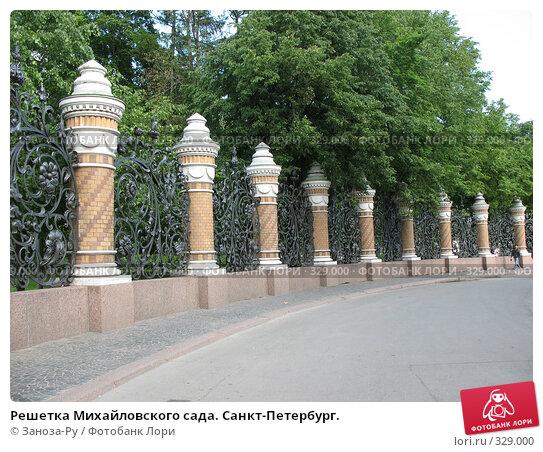 Купить «Решетка Михайловского сада. Санкт-Петербург.», фото № 329000, снято 14 июня 2008 г. (c) Заноза-Ру / Фотобанк Лори