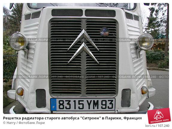 """Решетка радиатора старого автобуса """"Ситроен"""" в Париже, Франция, фото № 107240, снято 27 февраля 2006 г. (c) Harry / Фотобанк Лори"""