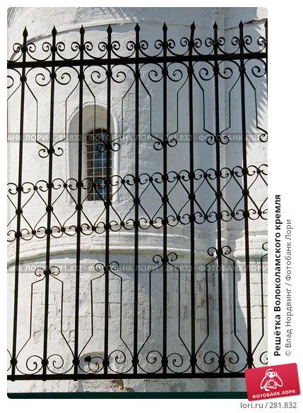 Решётка Волоколамского кремля, фото № 281832, снято 23 марта 2017 г. (c) Влад Нордвинг / Фотобанк Лори