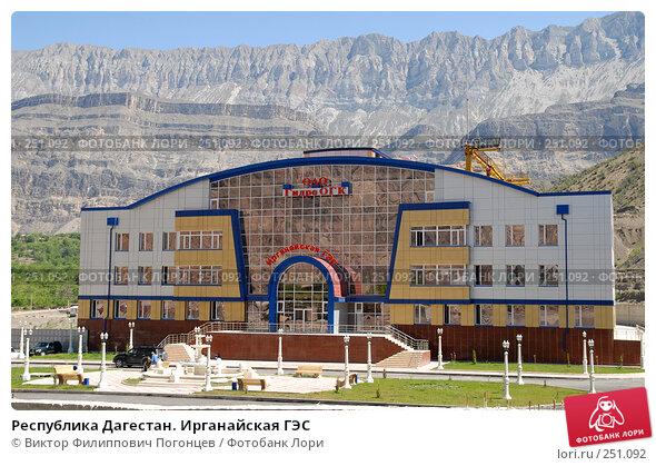 Республика Дагестан. Ирганайская ГЭС, фото № 251092, снято 17 мая 2007 г. (c) Виктор Филиппович Погонцев / Фотобанк Лори