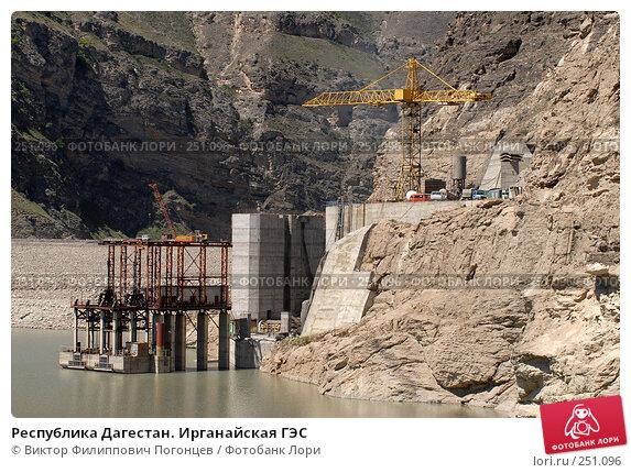 Республика Дагестан. Ирганайская ГЭС, фото № 251096, снято 17 мая 2007 г. (c) Виктор Филиппович Погонцев / Фотобанк Лори