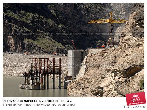 Республика Дагестан. Ирганайская ГЭС, фото № 251100, снято 17 мая 2007 г. (c) Виктор Филиппович Погонцев / Фотобанк Лори