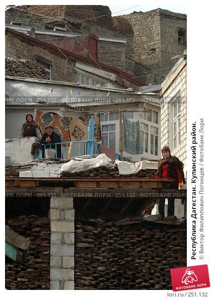 Купить «Республика Дагестан. Кулинский район.», фото № 251132, снято 15 мая 2007 г. (c) Виктор Филиппович Погонцев / Фотобанк Лори