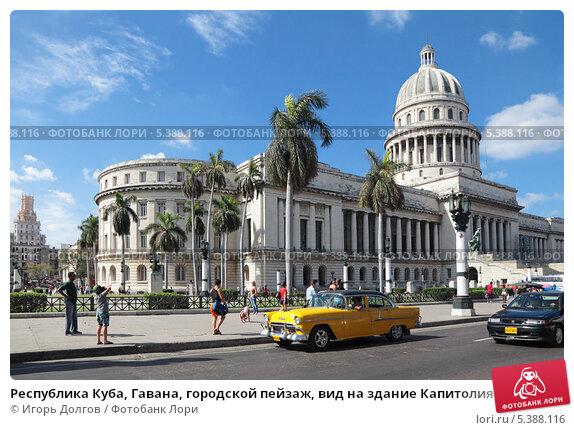Купить «Республика Куба, Гавана, городской пейзаж, вид на здание Капитолия», фото № 5388116, снято 25 августа 2019 г. (c) Игорь Долгов / Фотобанк Лори