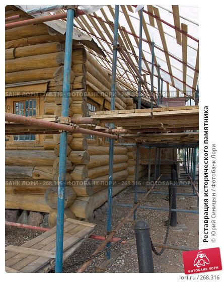 Реставрация исторического памятника, фото № 268316, снято 27 апреля 2008 г. (c) Юрий Синицын / Фотобанк Лори