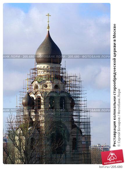 Реставрация колокольни старообрядческой церкви в Москве, фото № 205680, снято 3 февраля 2008 г. (c) Сергей Бочаров / Фотобанк Лори