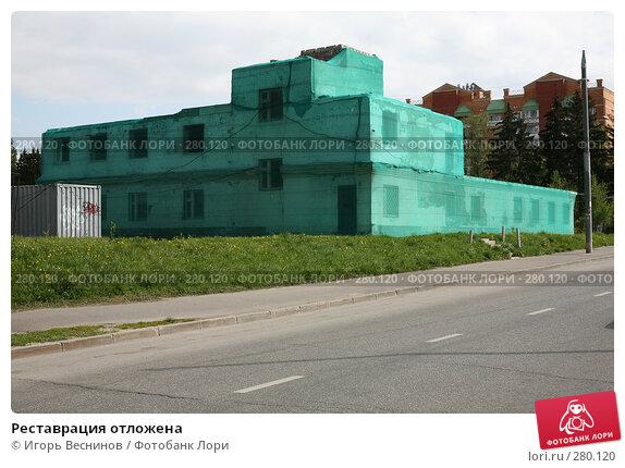 Реставрация отложена, фото № 280120, снято 10 мая 2008 г. (c) Игорь Веснинов / Фотобанк Лори