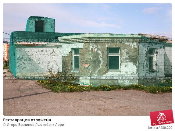 Купить «Реставрация отложена», фото № 280220, снято 10 мая 2008 г. (c) Игорь Веснинов / Фотобанк Лори