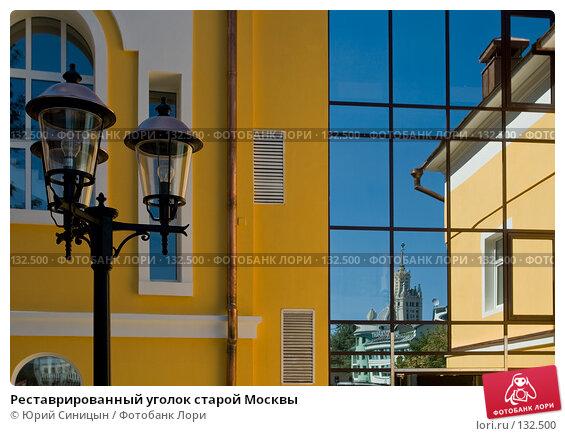 Купить «Реставрированный уголок старой Москвы», фото № 132500, снято 9 августа 2007 г. (c) Юрий Синицын / Фотобанк Лори