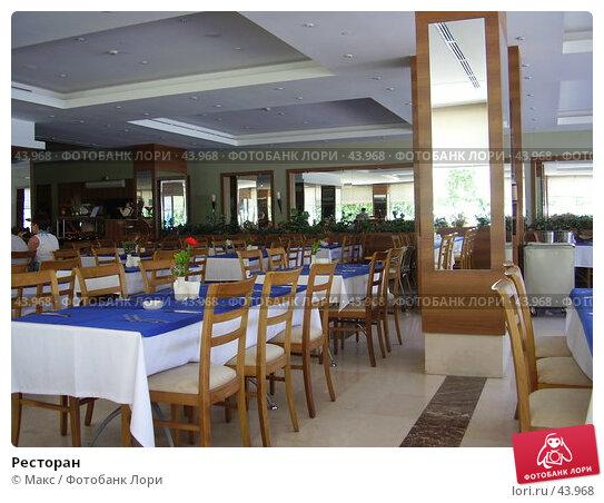 Ресторан, фото № 43968, снято 6 мая 2007 г. (c) Макс / Фотобанк Лори