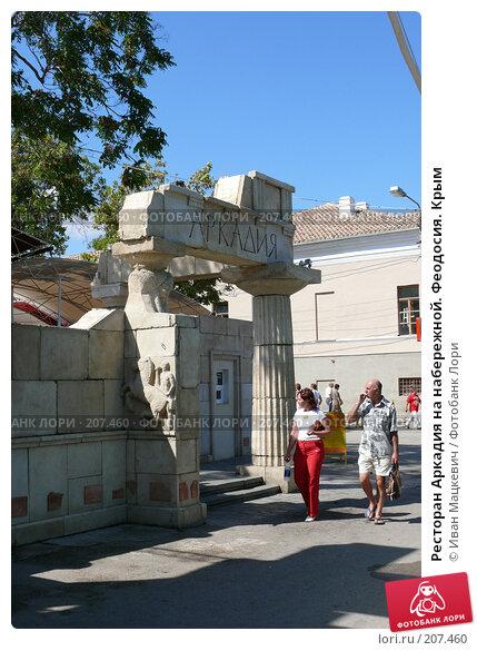 Купить «Ресторан Аркадия на набережной. Феодосия. Крым», фото № 207460, снято 8 сентября 2007 г. (c) Иван Мацкевич / Фотобанк Лори