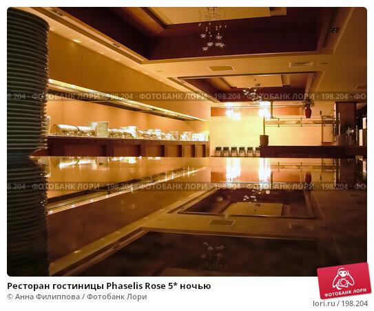 Купить «Ресторан гостиницы Phaselis Rose 5* ночью», фото № 198204, снято 22 апреля 2018 г. (c) Анна Филиппова / Фотобанк Лори