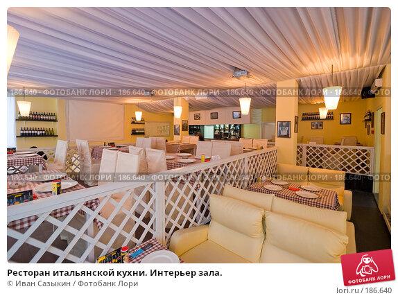 Ресторан итальянской кухни. Интерьер зала., фото № 186640, снято 2 февраля 2006 г. (c) Иван Сазыкин / Фотобанк Лори