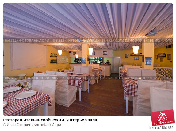 Ресторан итальянской кухни. Интерьер зала., фото № 186652, снято 2 февраля 2006 г. (c) Иван Сазыкин / Фотобанк Лори