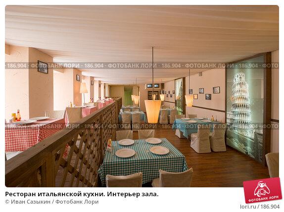 Купить «Ресторан итальянской кухни. Интерьер зала.», фото № 186904, снято 22 февраля 2006 г. (c) Иван Сазыкин / Фотобанк Лори