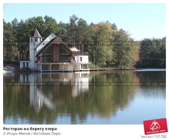 Ресторан на берегу озера, фото № 117720, снято 23 сентября 2007 г. (c) Игорь Митов / Фотобанк Лори
