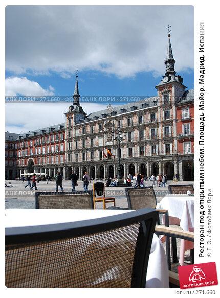 Ресторан под открытым небом. Площадь Майор. Мадрид. Испания, фото № 271660, снято 22 апреля 2008 г. (c) Екатерина Овсянникова / Фотобанк Лори