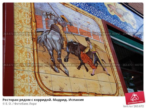 Ресторан рядом с корридой. Мадрид. Испания, фото № 263672, снято 20 апреля 2008 г. (c) Екатерина Овсянникова / Фотобанк Лори