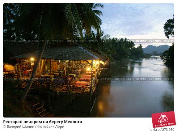 Ресторан вечером на берегу Меконга, фото № 273980, снято 10 декабря 2007 г. (c) Валерий Шанин / Фотобанк Лори