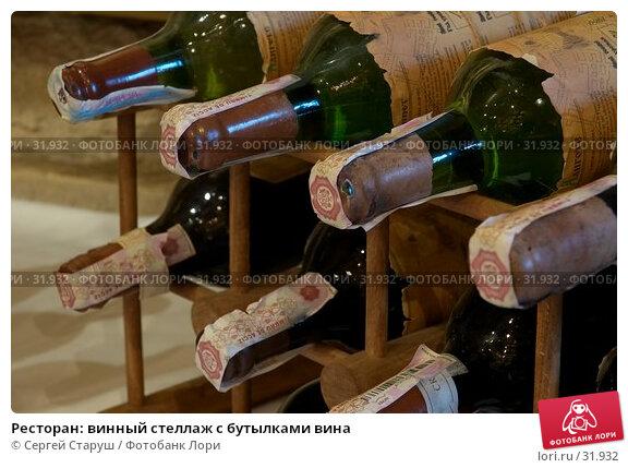 Купить «Ресторан: винный стеллаж с бутылками вина», фото № 31932, снято 29 сентября 2006 г. (c) Сергей Старуш / Фотобанк Лори