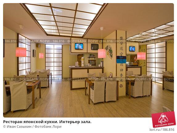 Ресторан японской кухни. Интерьер зала., фото № 186816, снято 21 февраля 2006 г. (c) Иван Сазыкин / Фотобанк Лори