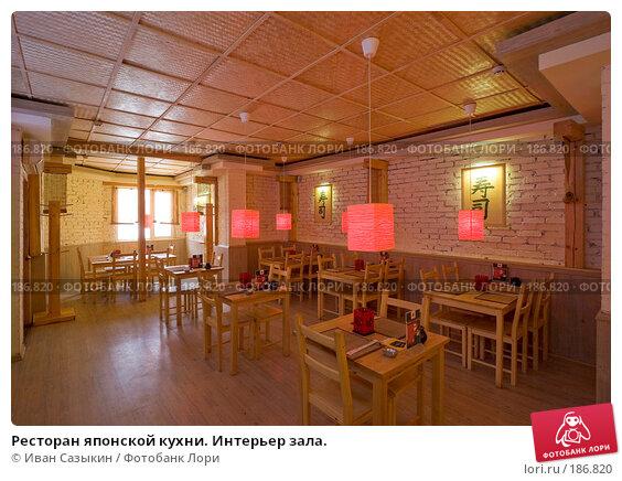 Купить «Ресторан японской кухни. Интерьер зала.», фото № 186820, снято 22 февраля 2006 г. (c) Иван Сазыкин / Фотобанк Лори