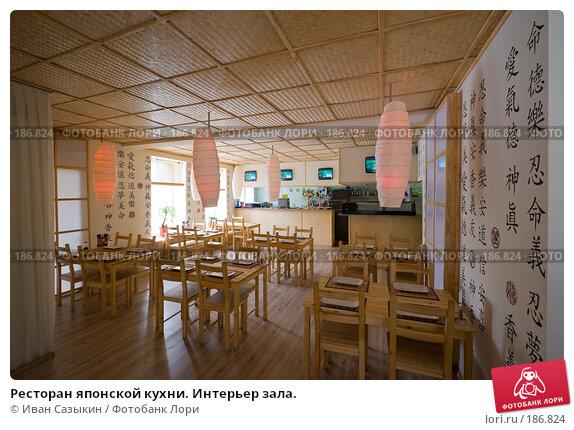 Ресторан японской кухни. Интерьер зала., фото № 186824, снято 22 февраля 2006 г. (c) Иван Сазыкин / Фотобанк Лори