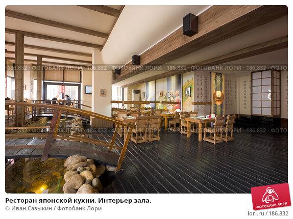 Ресторан японской кухни. Интерьер зала., фото № 186832, снято 23 февраля 2006 г. (c) Иван Сазыкин / Фотобанк Лори