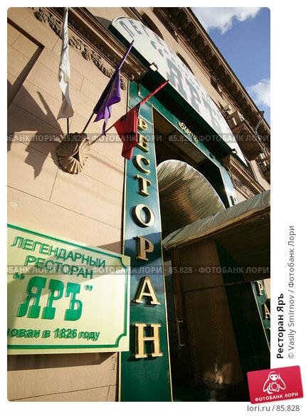 Ресторан Яръ, фото № 85828, снято 1 сентября 2007 г. (c) Vasily Smirnov / Фотобанк Лори