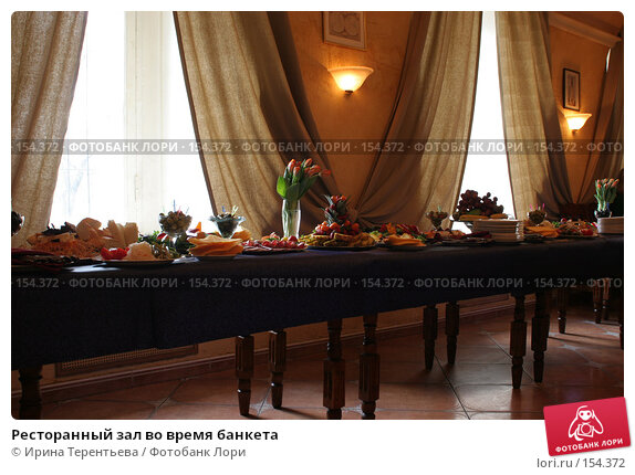 Купить «Ресторанный зал во время банкета», фото № 154372, снято 20 апреля 2005 г. (c) Ирина Терентьева / Фотобанк Лори