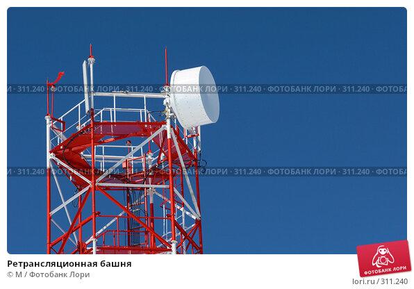 Купить «Ретрансляционная башня», фото № 311240, снято 23 ноября 2017 г. (c) Михаил / Фотобанк Лори
