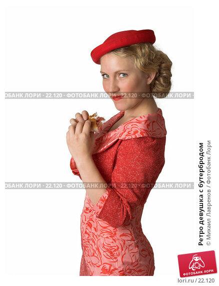 Ретро девушка с бутербродом, фото № 22120, снято 23 сентября 2006 г. (c) Михаил Лавренов / Фотобанк Лори