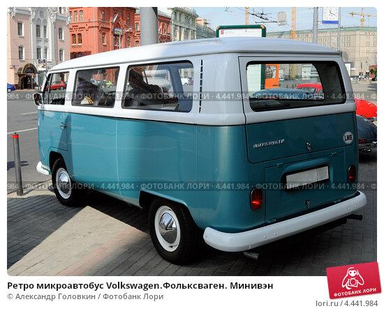 Купить «Ретро микроавтобус Volkswagen.Фольксваген. Минивэн», фото № 4441984, снято 15 июля 2012 г. (c) Александр Головкин / Фотобанк Лори