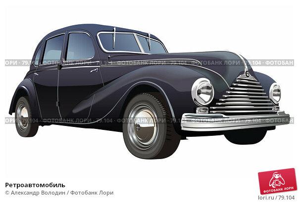 Купить «Ретроавтомобиль», иллюстрация № 79104 (c) Александр Володин / Фотобанк Лори