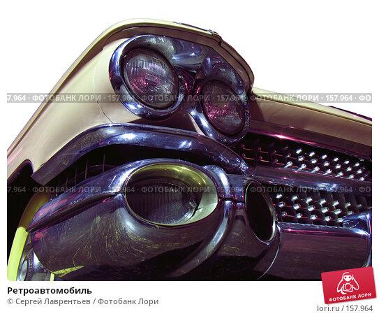 Купить «Ретроавтомобиль», фото № 157964, снято 22 января 2006 г. (c) Сергей Лаврентьев / Фотобанк Лори