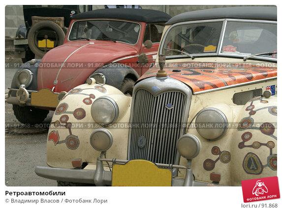 Ретроавтомобили, фото № 91868, снято 14 июня 2007 г. (c) Владимир Власов / Фотобанк Лори