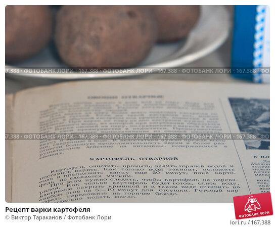 Рецепт варки картофеля, эксклюзивное фото № 167388, снято 5 января 2008 г. (c) Виктор Тараканов / Фотобанк Лори