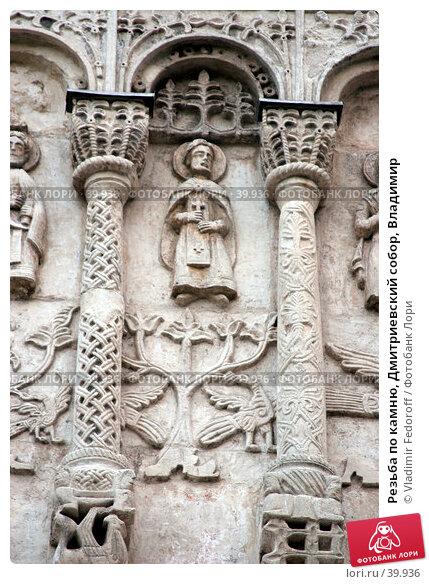 Резьба по камню, Дмитриевский собор, Владимир, фото № 39936, снято 13 августа 2006 г. (c) Vladimir Fedoroff / Фотобанк Лори