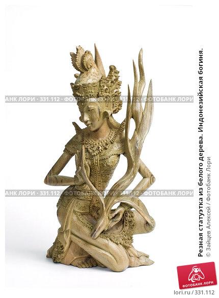 Резная статуэтка из белого дерева. Индонезийская богиня., фото № 331112, снято 21 июня 2008 г. (c) Зайцев Алексей / Фотобанк Лори