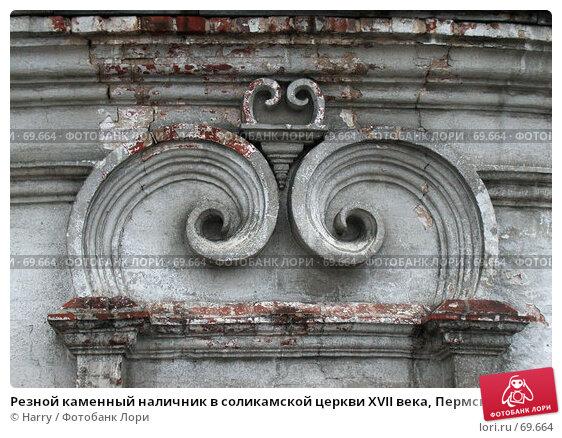 Резной каменный наличник в соликамской церкви XVII века, Пермский край, Россия, фото № 69664, снято 2 мая 2003 г. (c) Harry / Фотобанк Лори