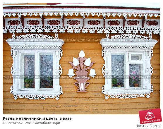 Резные наличники и цветы в вазе, фото № 124912, снято 18 ноября 2007 г. (c) Parmenov Pavel / Фотобанк Лори
